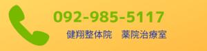 健翔整体院薬院電話番号